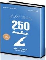 كتاب 250 حكمة - كريم الشاذلى