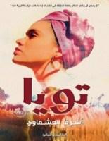 رواية تويا – أشرف العشماوى