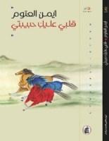 كتاب قلبي عليك حبيبتي – أيمن العتوم