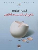 كتاب خذني إلى المسجد الأقصى – أيمن العتوم