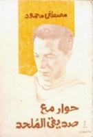 حوار مع ملحد - مصطفى محمود