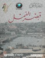 رواية قصر القمل – إليف شافاق
