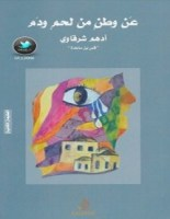 كتاب عن وطن من لحم ودم – أدهم الشرقاوي