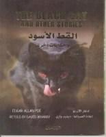 رواية القط الأسود ـ إدجار آلن بو