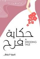حكاية فرح - عمرو درويش