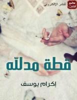 رواية قطة مدللة - إكرام يوسف