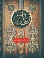 رواية باب الحجازي - إسلام البنا