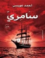 رواية سامرى - أحمد عويس
