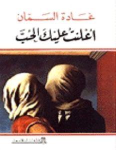 رواية أعلنت عليك الحب - غادة السمان