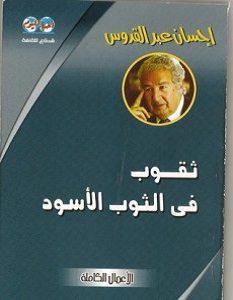 رواية ثقوب في الثوب الأسود - إحسان عبد القدوس