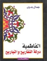 كتاب صفحات من تاريخ مصر ـ يحيى حقى