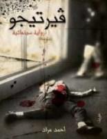 رواية فيرتيجو - أحمد مراد