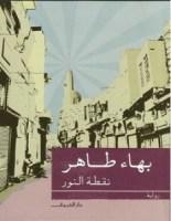 روايةنقطة النور - بهاء طاهر