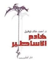 رواية هادم الأساطير - أحمد خالد توفيق