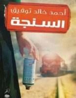 رواية السنجة - أحمد خالد توفيق