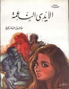 كتاب الأيدي الناعمة – توفيق الحكيم