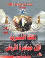 كتاب النمروذ - منصور عبد الحكيم