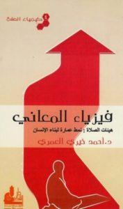 كيمياء الصلاه 4 فيزياء المعانى - أحمد خيرى العمرى