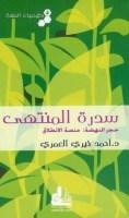 كيمياء الصلاه 5 سدرة المنتهى - أحمد خيرى العمرى