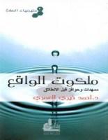 كيمياء الصلاه (2) ملكوت الواقع - أحمد خيرى العمرى