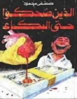 كتاب الذين ضحكوا حتى البكاء - مصطفى محمود