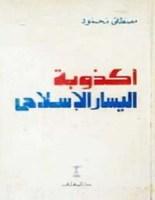 كتاب أكذوية اليسار الاسلامي - مصطفي محمود