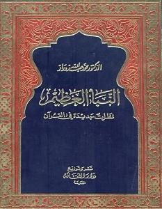 كتاب النبأ العظيم نظرات جديدة في القرآن الكريم - محمد عبد الله دراز