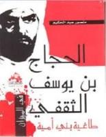 كتاب الحجاج بن يوسف الثقفى طاغية بنى أمية - منصور عبد الحكيم