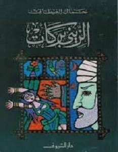 رواية الزيني بركات - جمال الغيطاني