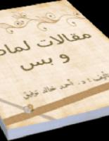 كتاب لماضة - أحمد خالد توفيق
