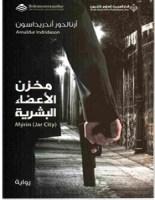 تحميل رواية مخزن الأعضاء البشريةpdf - أرنالدور أندريداسون | ساحر الكتب