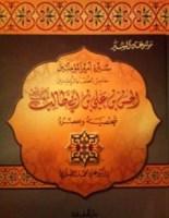 كتاب الحسن بن على - محمد على الصلابى