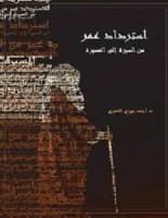 كتاب إسترداد عمر - أحمد خيري العمري