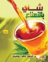 كتاب شاى بالنعناع - أحمد خالد توفيق