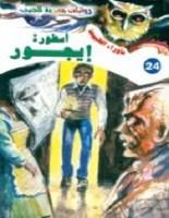 رواية أسطورة إيجور - أحمد خالد توفيق