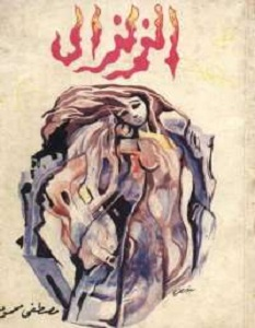 الزلزال - مصطفى محمود