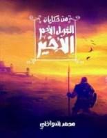 رواية من حكايات الغول الأحمر الأخير - محمد الدواخلى