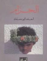 رواية الحزام - أحمد أبو دهمان