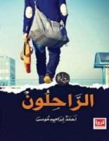 رواية الراحلون - أحمد إبراهيم موسى