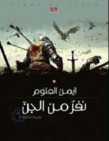 رواية نفر من الجن - أيمن العتوم