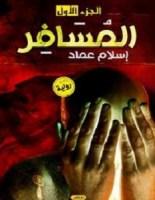 رواية المسافر - الجزء الأول - إسلام عماد