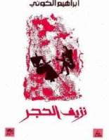 رواية نزيف الحجر - إبراهيم الكونى