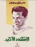 كتاب الإسكندر الأكبر - مصطفى محمود