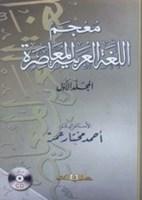 معجم اللغة العربية المعاصرة - أحمد مختار عمر