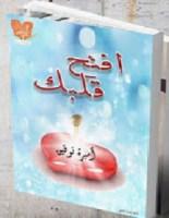 كتاب افتح قلبك - أميرة توفيق