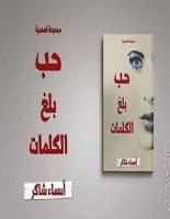 رواية الحب بلغ الكلمات - أسماء شاكر