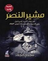 """كتاب مشير النصر """" أحمد إسماعيل"""" - مجدي الجلاد"""