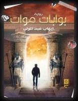 رواية بوابات موات - إيهاب عبد المولى