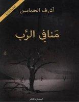 تحميل رواية منافي الرب pdf – أشرف الخمايسي