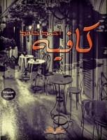 كافية _ احمد حامد